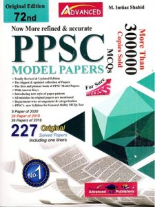 PPSC Model Papers 72nd Edition 2020 By Imtiaz Shahid Advanced Publishers