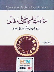 Mazahib-e-Alam ka Taqabli Mutaliah By Prof. Syed Touqeer Mehmood HMS