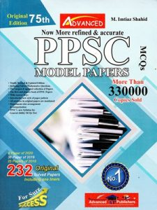 PPSC Model Papers 75th Edition 2020 By Imtiaz Shahid Advanced Publishers