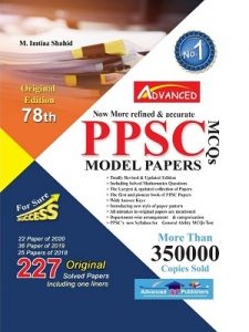 PPSC Model Papers 78th Edition 2020 By Imtiaz Shahid Advanced Publishers