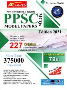 PPSC Model Papers 79th Edition 2021 By Imtiaz Shahid Advanced Publishers