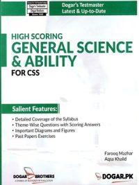 High Scoring General Science & Ability By Farooq Mazhar & Aqsa Khalid Dogar Brothers