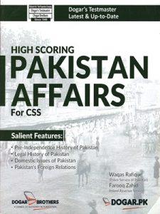 High Scoring Pakistan Affair CSS By Waqas Rafique & Farooq Zahid Dogar Brothers