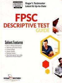FPSC Descriptive Test Guide By Dogar Brothers