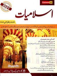 Islamiyat URDU By Hafiz Karim Dad Chugtai Caravan