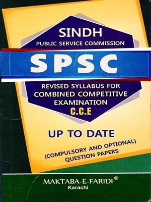 SPSC Compulsory & Optional Question Papers By Maktaba-e-Faridi