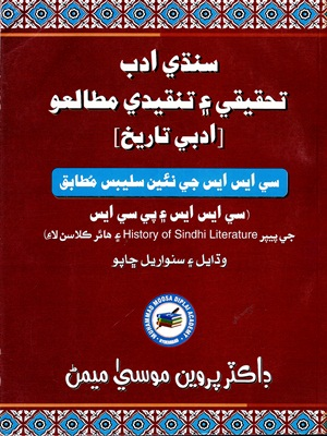 Sindhi Adab Tehqeeq Aaen Tanqedi Mutalio By Dr Parveen Moosa Memon Diplai Academy